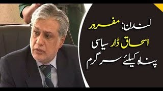 Absconder Ishaq Dar seeking Asylum