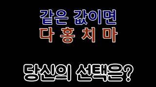 [다홍치마] 라코스테 vs.  프레드페리