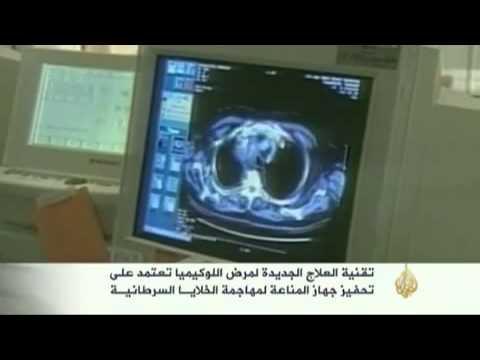 أمل جديد بالشفاء لمرضى سرطان الدم Youtube
