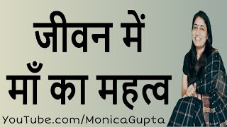 माँ का महत्व - Importance of Mother - माँ का प्यार - Mothers Love - माँ की ममता - Mother's Special