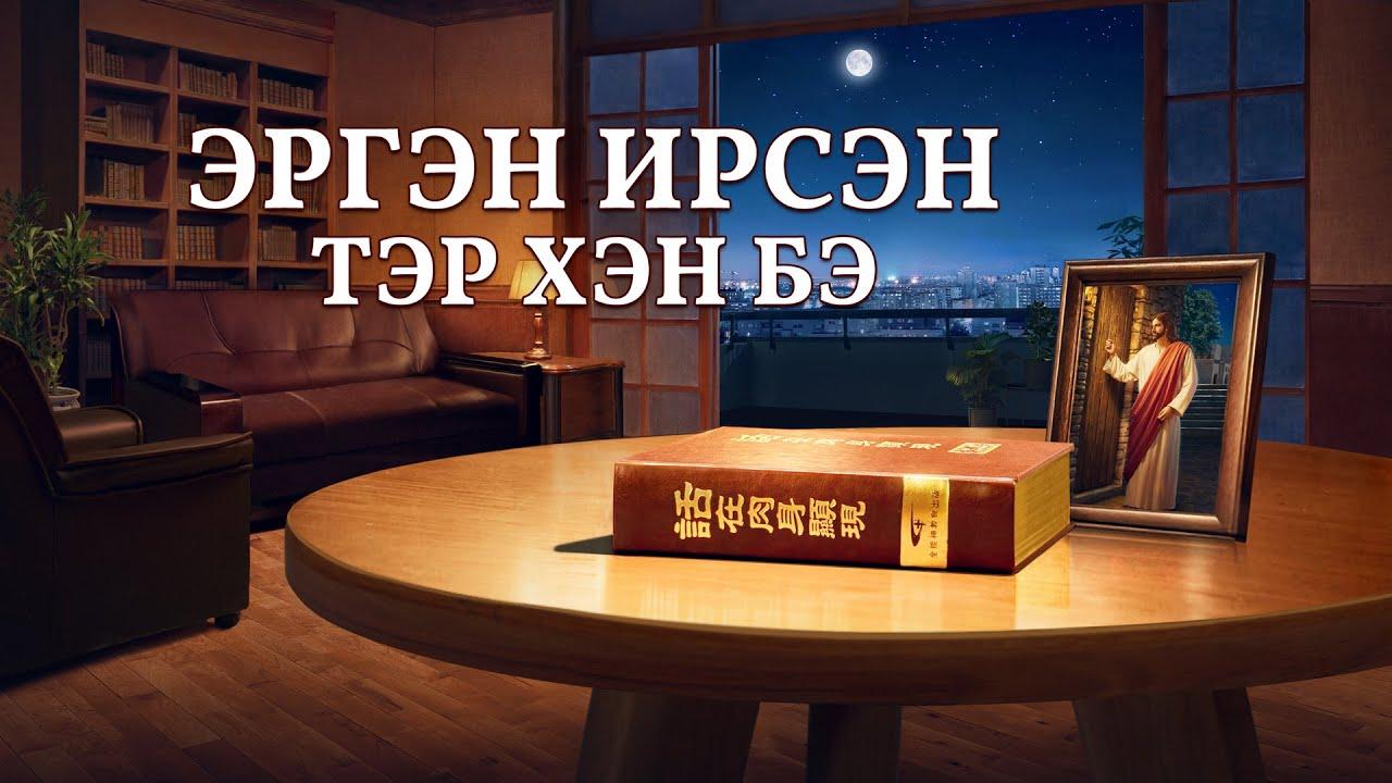 """Аврагч Эзэн Есүс чимээгүй ирсэн """"Эргэн ирсэн Тэр хэн бэ"""" Христийн сүмийн кино (Монгол хэлээр)"""