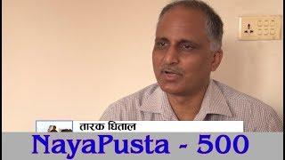 NayaPusta - 500