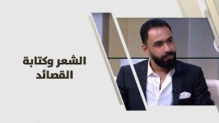 الشاعر لبيد هاني -  الشعر وكتابة القصائد