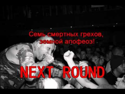 Клип Next Round - Семь