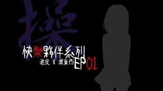 老皮實況台『 快樂夥伴系列 操 MISAO』EP.01 老皮 X 壞東西