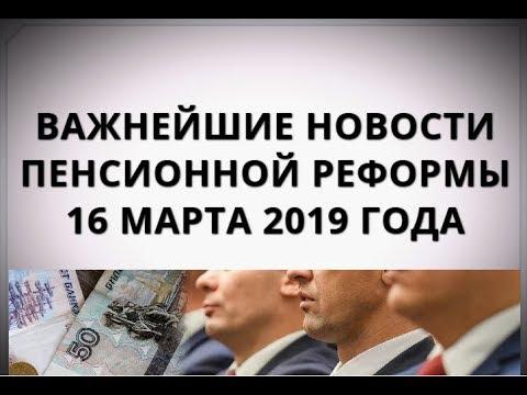Важнейшие новости пенсионной реформы 16 марта 2019 года