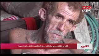 تقرير تقرير اقتصادي يكشف عن تفشى الفقر في اليمن | تقرير يمن شباب
