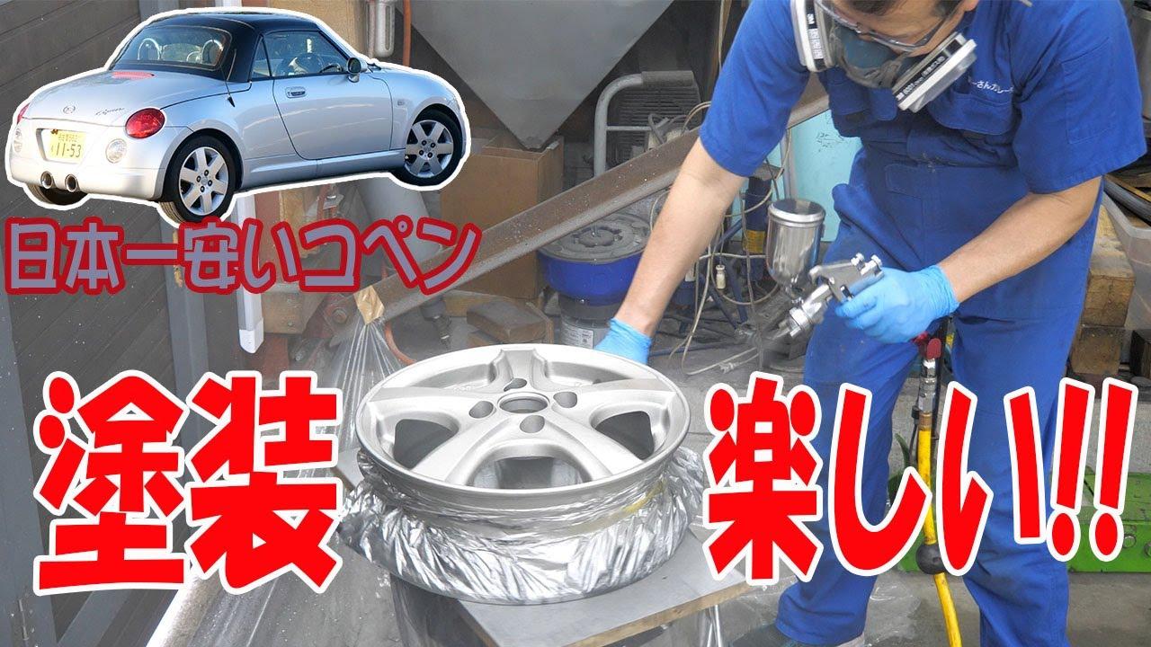 インチダウン用のホイールを塗装する【ダイハツコペンL880K】