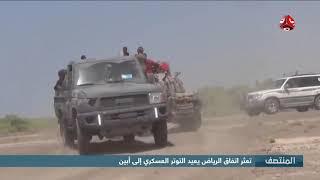 تعثر اتفاق الرياض يعيد التوتر العسكري إلى أبين