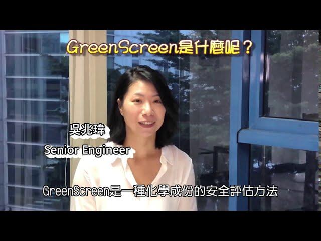 亞洲獨家~GreenScreen® Consultant!