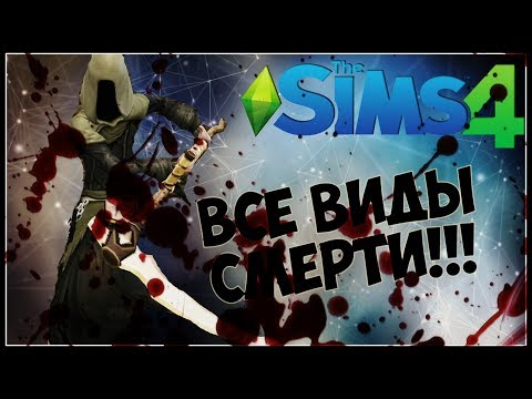 The sims 4/ВИДЫ СМЕРТИ/ Types of death