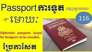 Diplomatic passports issued to foreigners to be annulled | translate newspaper | Socheat Thin