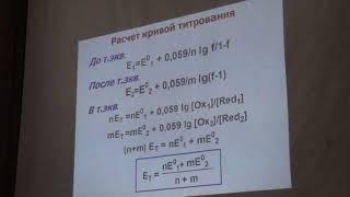 Шеховцова Т.Н. - Аналитическая химия - Окислительно-восстановительное титрование. Скорость реакций