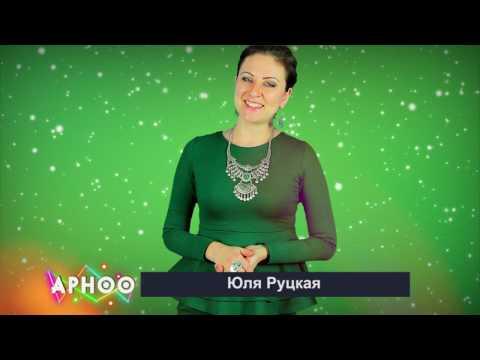 Видео поздравление от Юлии Руцкой / Добро пожаловать на сайт arnoo.kg