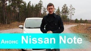 Анонс Nissan Note.