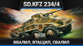 ЭТА МАШИНА НУЖНА ВСЕМ! - Обзор Sd.Kfz.234/4 в War Thunder