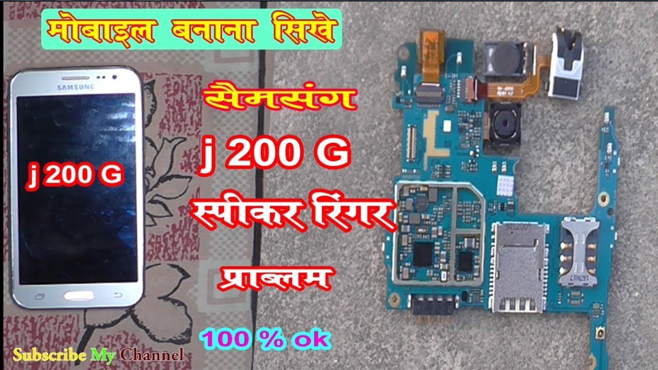 g532_Samsung J2 Speaker Ringer Problem Solution Jumper || J200G Ringer Speaker Solution 100 ...