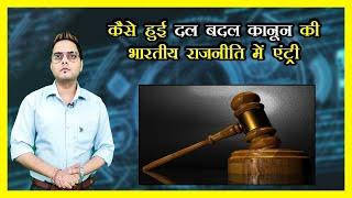 MRI | दल बदल कानून और स्पीकर की भूमिका | What is Anti Defection Law | Prabhasakshi Special