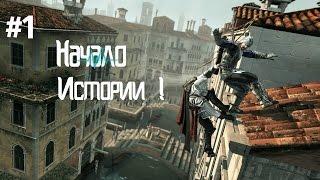 Видео прохождение  Assassins Creed II #1 - Начало истории !