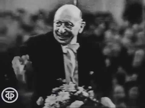 Концерт Игоря Стравинского в Москве (1962)