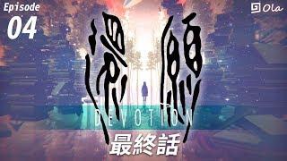 【還願Devotion】EP04:最終話【歐拉】