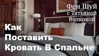 видео Как правильно поставить кровать в спальне.