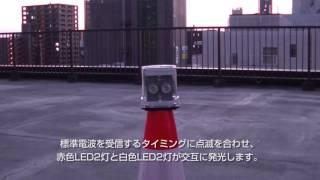標準電波式同期工事灯 「シグナルスター」