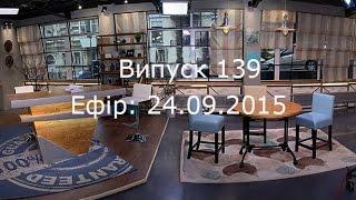 Утро в Большом Городе - Выпуск 139 - 24.09.2015