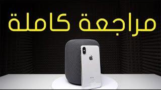 Apple HomePod - مراجعة كاملة