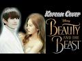 [korean Cover] Beauty And The Beast (미녀와 야수) - Ariana & John Legend [ft. Vrene] video