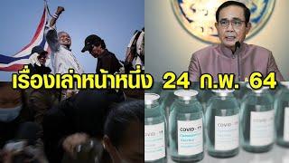 เรื่องเล่าหน้าหนึ่ง 24 ก.พ.64 นับถอยหลังวัคซีนโควิดถึงไทย-ทักษิณเล่นclubhouse-ทลายโรงงานผงชูรสปลอม