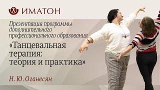 презентация программы дополнительного образования «Танцевальная терапия: теория и практика»
