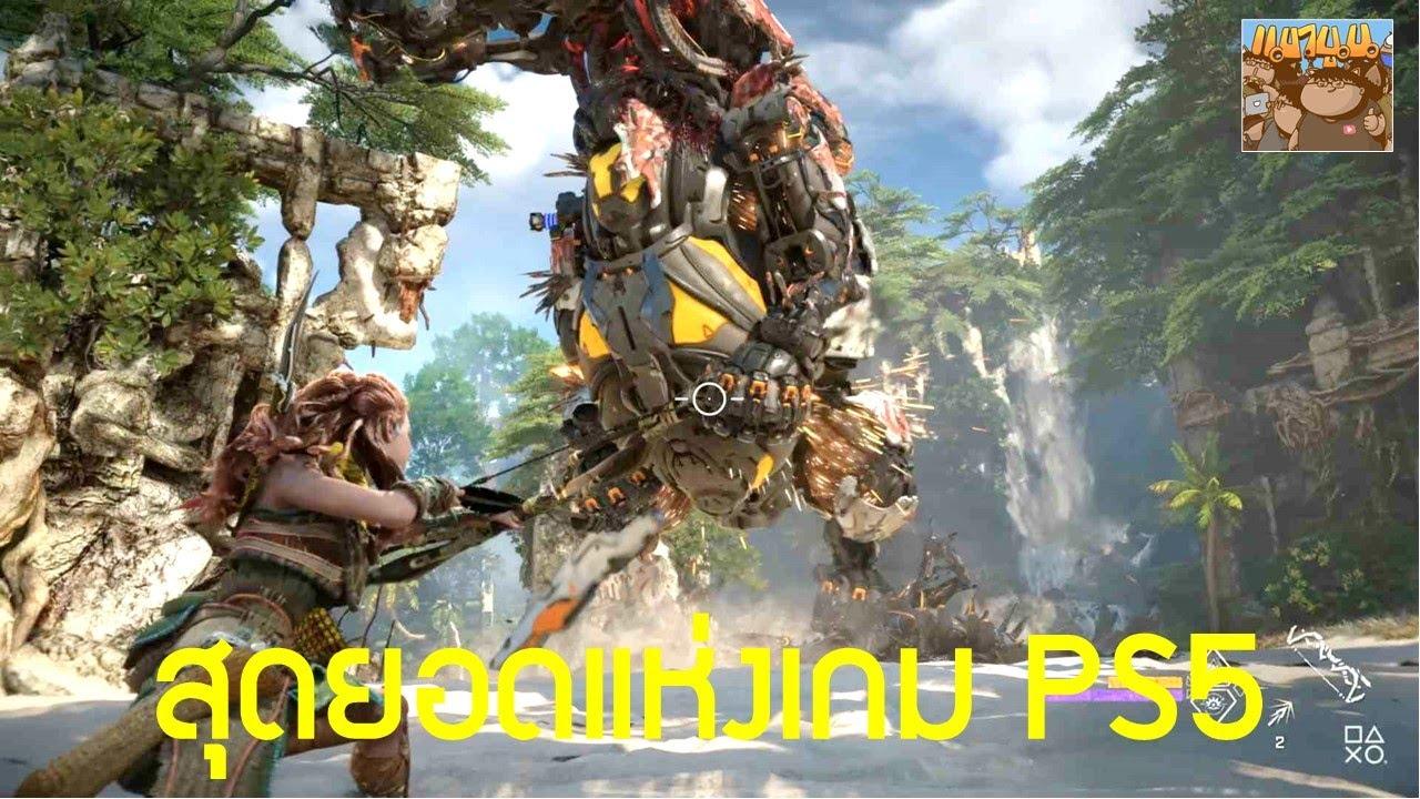 Horizon Forbidden West PS5 Gameplay เกมที่เป็นเหตุผลที่ต้องซื้อเครื่อง PS5