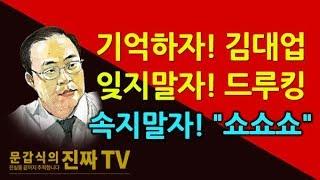 김대업 병풍사건 - 우남위키