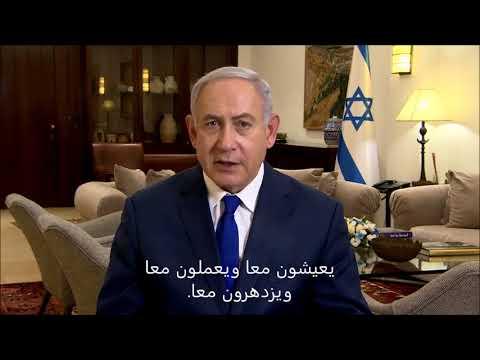 Ramadan Kareem To The Muslim Citizens Of Israel—and To Muslims Around The World