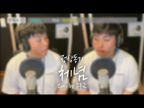 정상동기 - 체념 (Cover by 두동근)