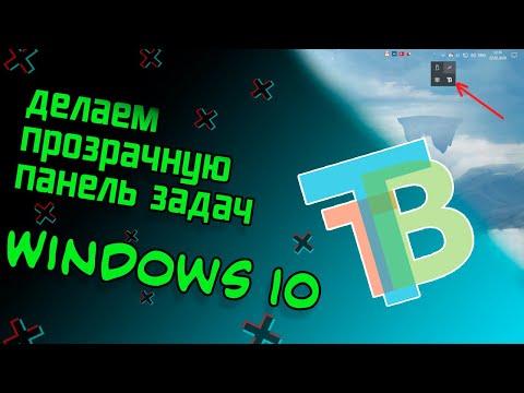 Как сделать прозрачную панель задач в  Windows 10 ✌