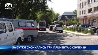 СOVID-19: а сутки скончались ещё 3 пациента- Новости Кыргызстана