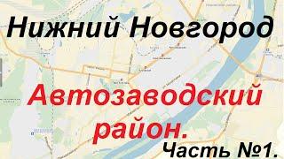 Экзаменационный маршрут ГИБДД Нижний Новгород. Автозаводский район.