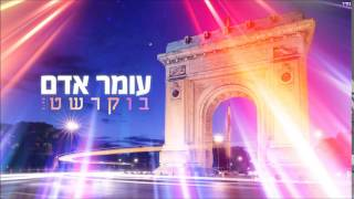 עומר אדם   בוקרשט Omer Adam   Bucharest
