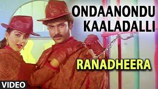 Ondaanondu Kaaladalli Video Song | Ranadheera | Ramesh, P. Susheela