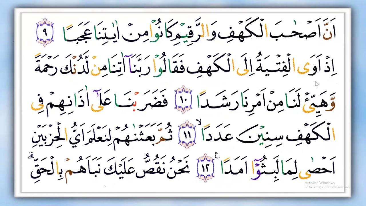 Surat Al Kahfi Ayat 1 35 Makci Ramlah Abdullah Malaysia Arirkm