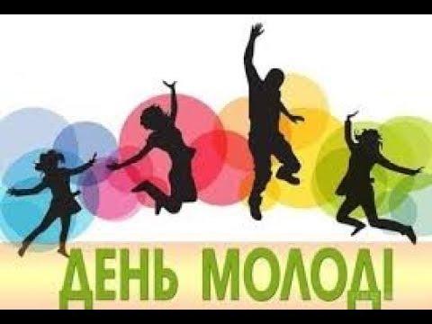 Телеканал Новий Чернігів: Як відзначатимуть День молоді в Чернігові| Телеканал Новий Чернігів