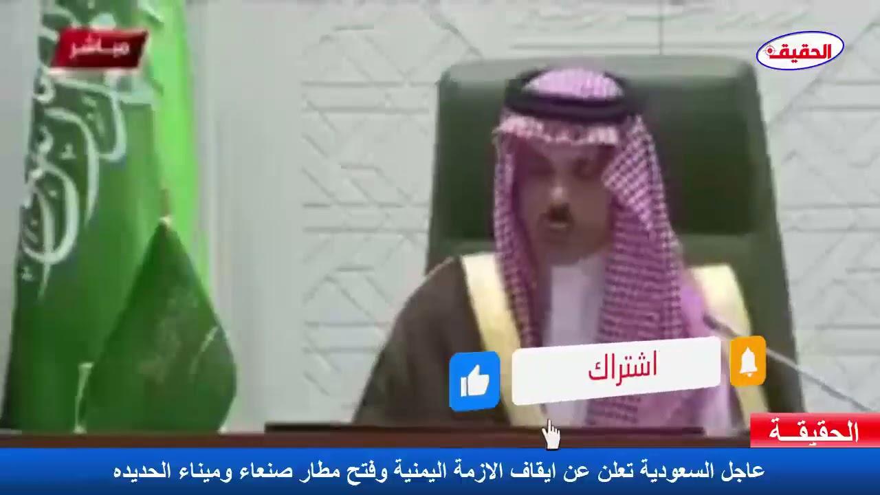 عاجل السعودية تعلن عن ايقاف الازمـ ـة اليمنية وفتح مطار صنعاء وميناء الحديده