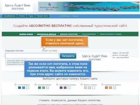 Видеоинструкция по созданию туристического сайта