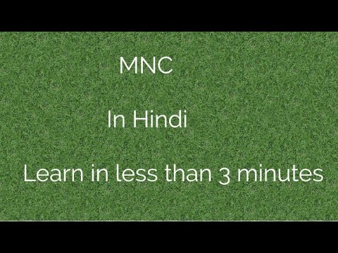 MNC meaning in Hindi | Only Audio