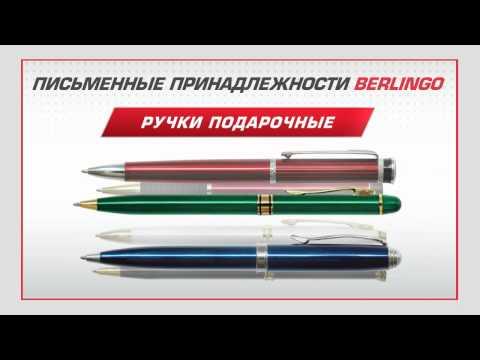 Подарочные ручки TM Berlingo.