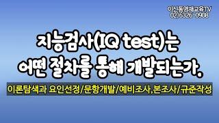 지능검사(IQ test) 이렇게 개발된다[098].