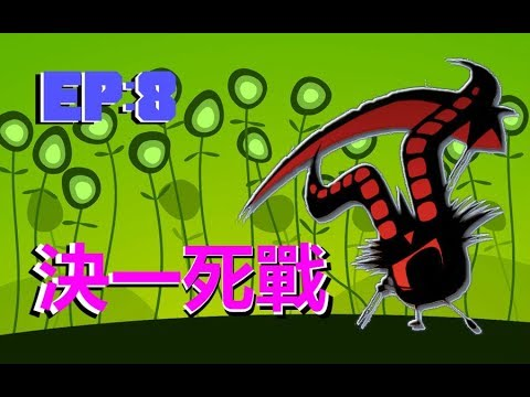 (PS4)戰鼓拍打碰(PATAPON) - EP8 決一死戰!! - YouTube