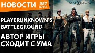Playerunknown's Battlegrounds. Автор игры сходит с ума. Новости